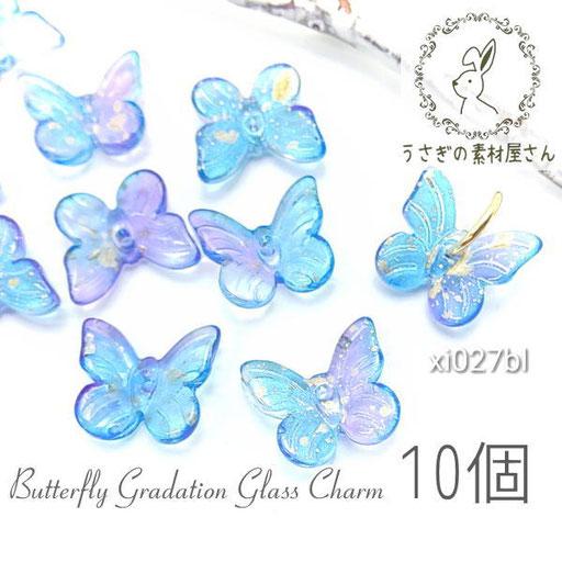 送料無料 チャーム バタフライ グラデーション ガラス ビーズ 蝶々 花座 約10×11mm 10個 ブルー系/xi027bl