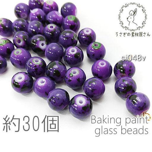 【送料無料】ガラスビーズ 8mm 焼付塗装 陶器デザインビーズ 和風 約30個/ヴァイオレット系/si048v