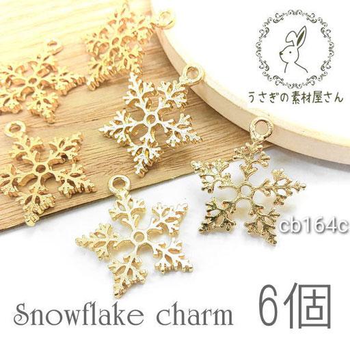 チャーム 雪の結晶 スノーcharm 雪 冬 6個/C 約18×20mm/cb164c