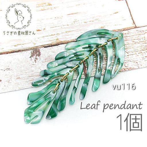 チャーム 揺れる 大きい 約76mm ペンダント 葉 リーフ 植物 マーブル柄 高品質 大理石調 1個/vu116