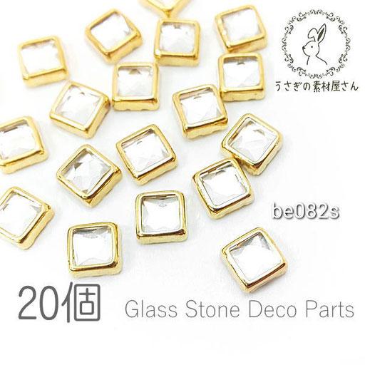 【送料無料】貼り付け 4mm スクエア ゴールド色枠付き ガラスパーツ デコ ネイルに 特価 ミニストーン カボション 20個/be082s