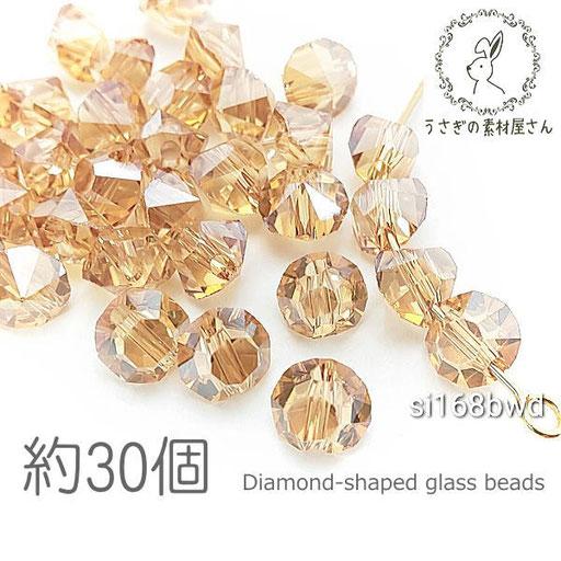 ガラスビーズ ダイヤ型 6mm幅 多面 ガラス パーツ 電気メッキ 約30個/バーリーウッド色/si168bwd