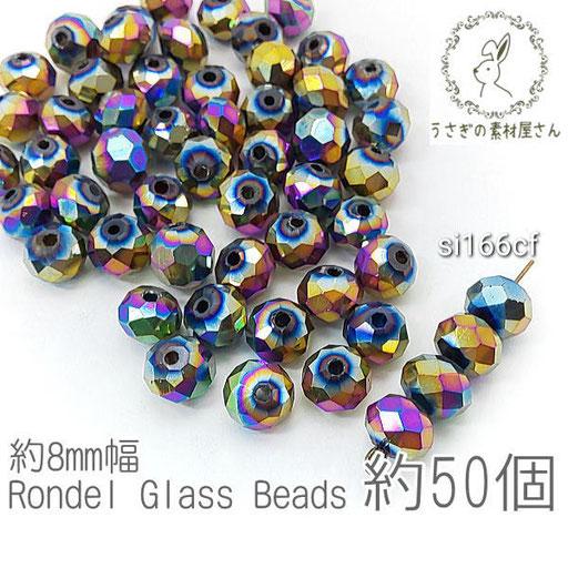 ガラスビーズ ボタンカット 約8mm幅 メタリック 電気メッキ ロンデル 約50個/カラフル色/si166cf
