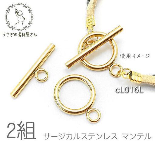 マンテル 15mm サージカルステンレス パーツ トグル 留め具 ゴールド色 2組/cL016L