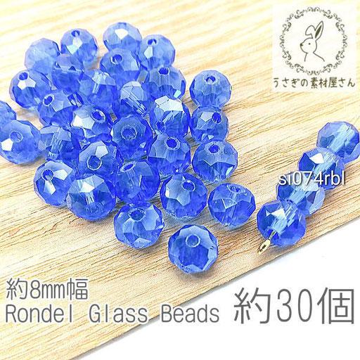 【送料無料】ガラスビーズ ボタンカット 約8mm幅 ロンデル パール光沢 サンキャッチャー 電気メッキ 約30個/ロイヤルブルー/si074rbl