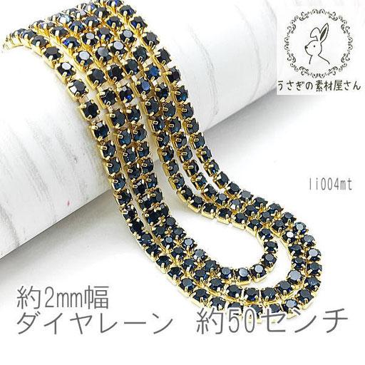【送料無料】ダイヤレーン 約2mm幅 カップチェーン グレードA ニッケルフリー 50センチ/モンタナ色/li004mt