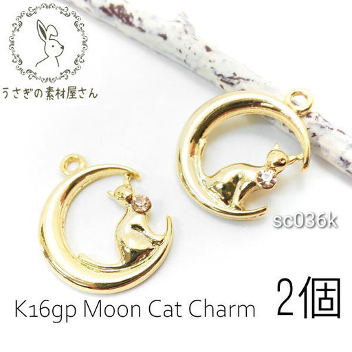 猫 ガラス ストーンチャーム ライトピーチカラー 高品質 三日月 キャットペンダント/k16gp/sc036k