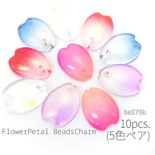 10個(5色ペア)桜花びらモチーフ*ガラスビーズチャーム Bカラー【be275b】