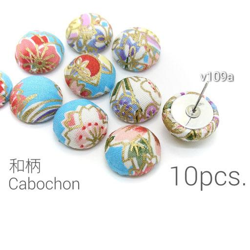 10個☆約15mm-和柄生地包みカボション☆Aタイプ【v109a】