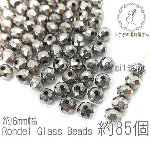 【送料無料】ガラスビーズ ボタンカット 約6mm幅 メタリック 電気メッキ ロンデル 約85個/プラチナ色/si159pt