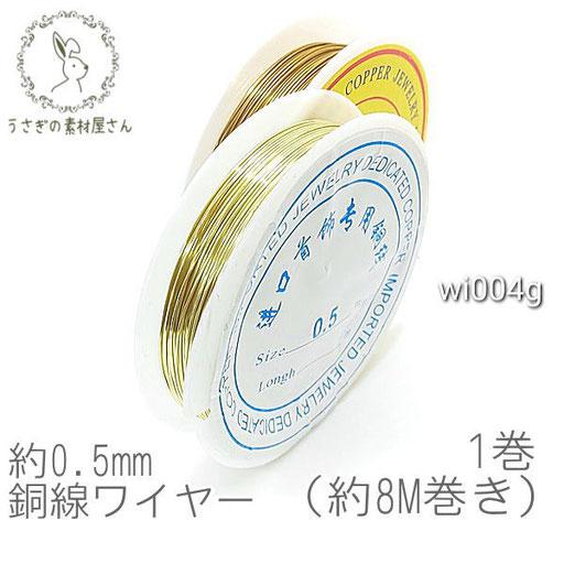 ワイヤー 0.5mm銅線 ビジュー 極細ワイヤー ワイヤーワーク 約8メートル 1巻 特価/ゴールド色/wi004g