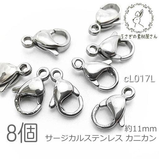 カニカン サージカルステンレス 留め具 11mm ハンドメイド用 リペア 金具 留め具 ステンレス鋼色 8個/cL017L