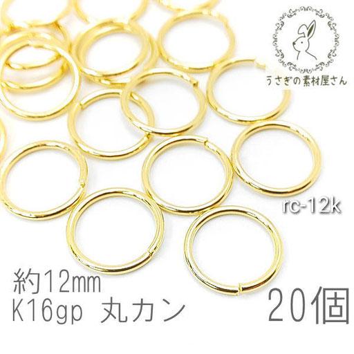 丸カン 12mm 高品質メッキ 接続 金具 韓国製 変色しにくい 20個/K16gp/rc-12k