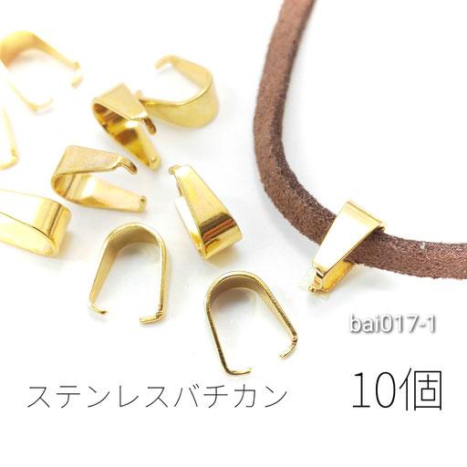 バチカン ステンレス 8mm×4mm シンプル 吊り下げ 金具 10個 304ステンレス/bai017-1