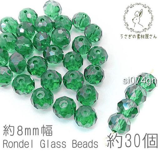 【送料無料】ガラスビーズ ボタンカット 約8mm幅 ロンデル パール光沢 サンキャッチャー 電気メッキ 約30個/グリーン/si074gn