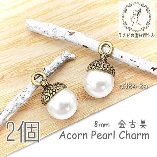 チャーム パール パーツ 約8mm どんぐり 金古美色 高品質 韓国製 ハンドメイド パーツ 2個/c384-3a