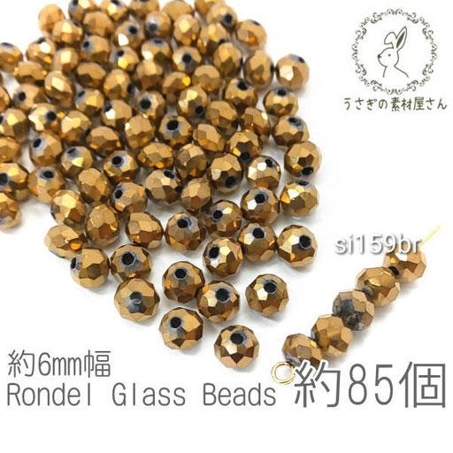 【送料無料】ガラスビーズ ボタンカット 約6mm幅 メタリック 電気メッキ ロンデル 約85個/ゴールドブラウン色/si159br