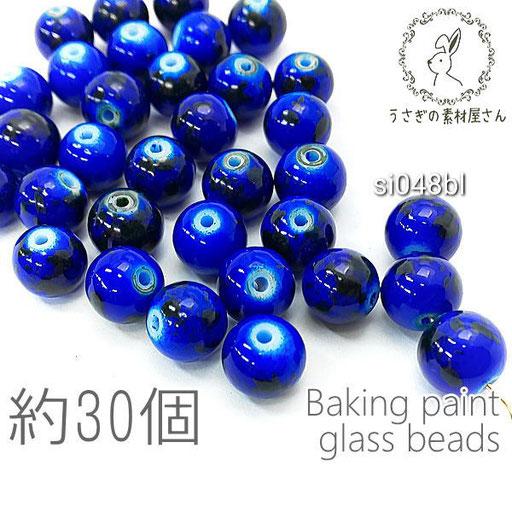 【送料無料】ガラスビーズ 8mm 焼付塗装 陶器デザインビーズ 和風 約30個/ブルー系/si048bl