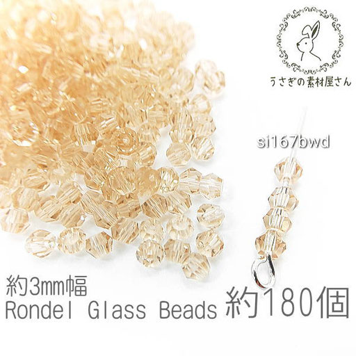 ガラスビーズ ソロバンビーズ 極小 約2×3mm 小さい ガラスパーツ 約180個/バーリーウッド/si167bwd