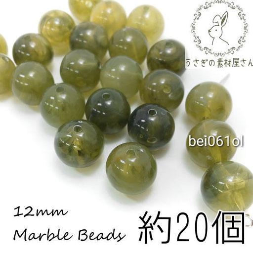 マーブル柄 天然石調 約12mm ビーズ ラウンド 丸 球体 約20個 アクリルビーズ/オリーブ/bei061ol