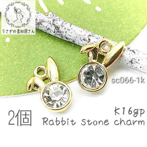 ストーンチャーム ウサギ 兎 クリスタル チャーム ガラスストーン 高品質 変色しにくい 韓国製 2個/k16gp/sc066-1k