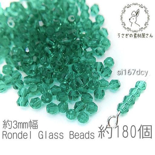 ガラスビーズ ソロバンビーズ 極小 2×3mm 小さい ガラスパーツ 約180個/ダークシアン/si167dcy