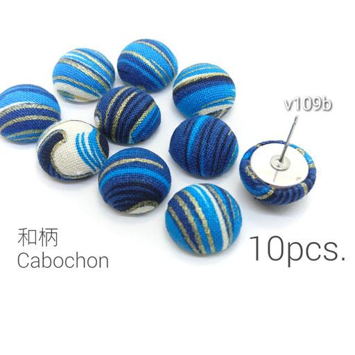 10個☆約15mm-和柄生地包みカボション☆Bタイプ【v109b】