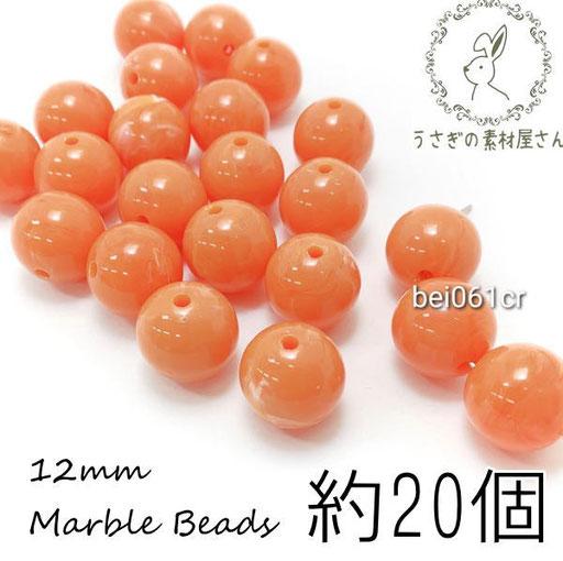 マーブル柄 天然石調 約12mm ビーズ ラウンド 丸 球体 約20個 アクリルビーズ/コーラル/bei061cr