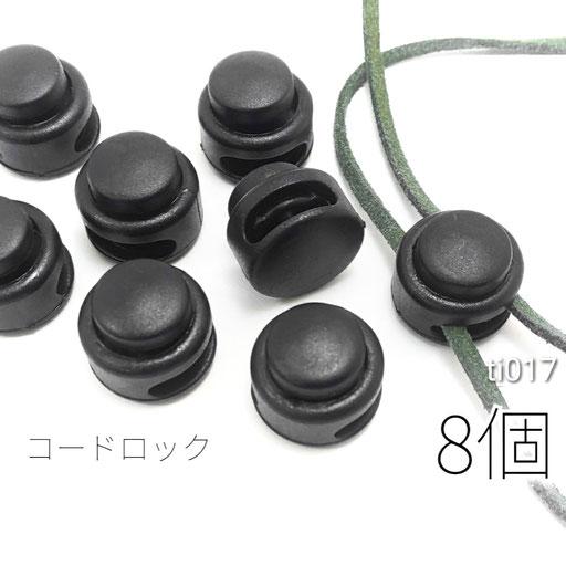 8個 中2穴 約16×18mm コードロック ストッパー 紐どめ【ti017】