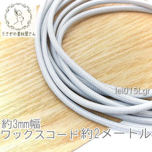 ワックスコード 幅約3mm 韓国製 約2メートル ブレスレット ネックレス製作に 紐/ライトグレー/lei015Lgr
