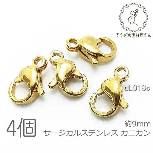 カニカン サージカルステンレス 留め具 9mm ハンドメイド用 リペア 金具 小さい 留め具 ゴールド色 4個/cL018s