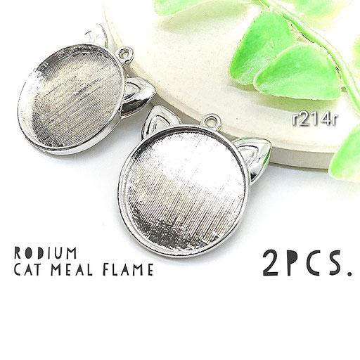 2個☆高品質鍍金*内径約20.5mm*猫のミール皿チャーム☆本ロジウム【r214r】