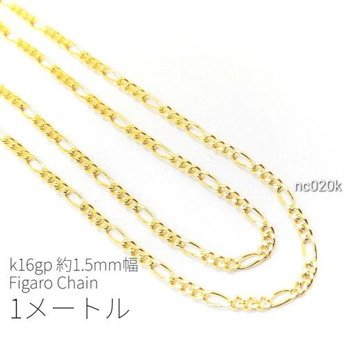 1メートルカット コマ幅約1.5mm 高品質フィガロチェーン k16gp【nc020k】