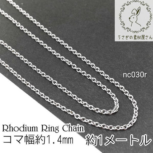 チェーン あずきチェーン シンプル コマ幅約1.4mm 高品質 1メートルカット/本ロジウム/nc030r