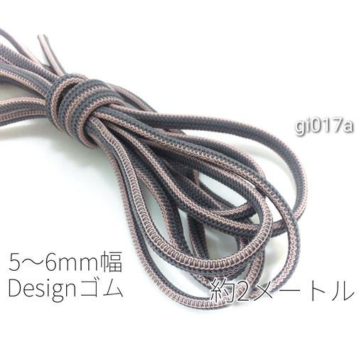 約2メートル 約5~6mm幅 編みデザインゴム Aカラー【gi017a】