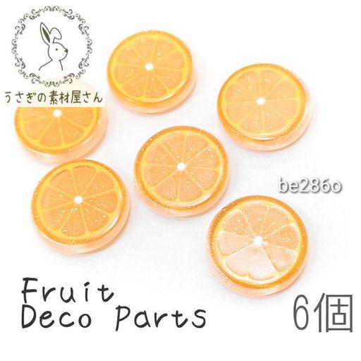 カボション 貼り付け デコパーツ フルーツ アクリル パーツ 6個/オレンジ 約12mm/be286o
