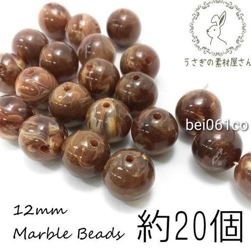 マーブル柄 天然石調 約12mm ビーズ ラウンド 丸 球体 約20個 アクリルビーズ/ココナッツ/bei061co
