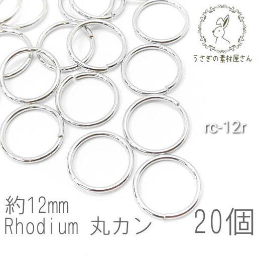 丸カン 12mm 高品質メッキ 接続 金具 韓国製 変色しにくい 20個/本ロジウム/rc-12r