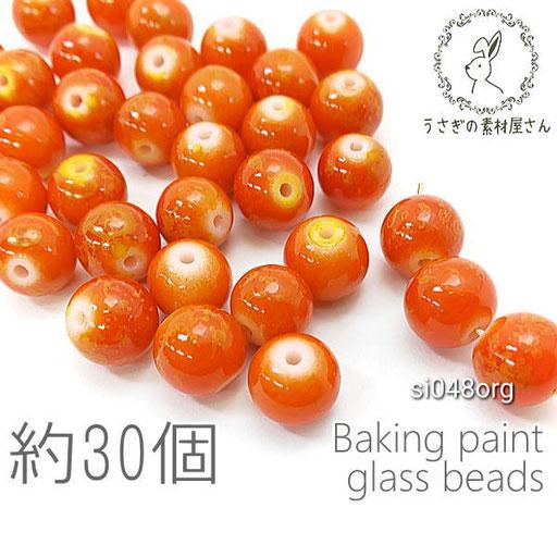 【送料無料】ガラスビーズ 8mm 焼付塗装 陶器デザインビーズ 和風 約30個/オレンジ系/si048org