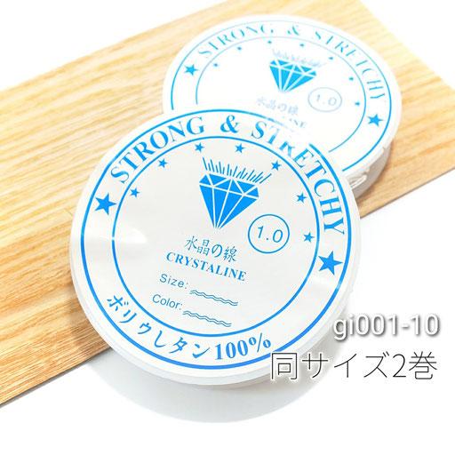 2巻☆1.0mm×4メートル水晶の線☆ストレッチスレッド【gi001-10】