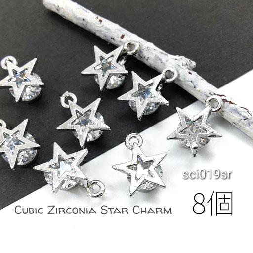 チャーム 星 キュービックジルコニアcharm 約11mm 8個 スター 宇宙 cz/ロジウム色/sci019sr