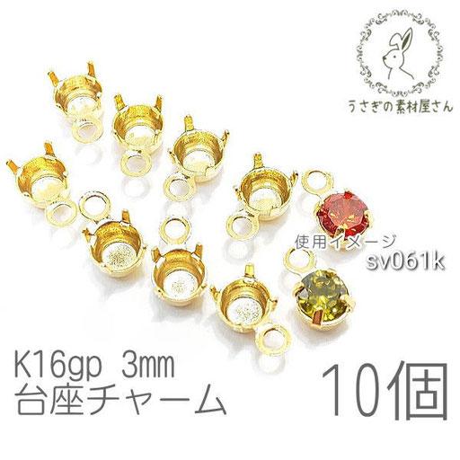 【送料無料】石座 約3mm 台座チャーム チャトンに 変色しにくい 高品質メッキ 韓国製 10個/k16gp/sv061k