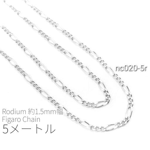 5メートルカット コマ幅約1.5mm 高品質フィガロチェーン 本ロジウム【nc020-5r】