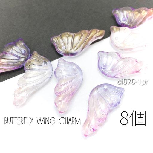 ガラスチャーム 蝶の羽 バタフライ グラデーション パーツ 8個/パープル系/ci070-1pr