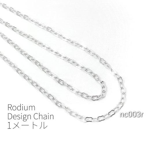 1メートル切り売り 高品質デザインチェーン 本ロジウム【nc003r】