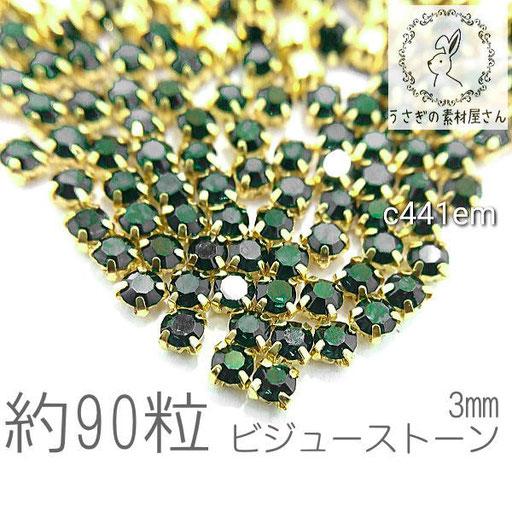 ラインストーン 3mm 縫い付け ガラスストーン ビジュー 石座 約90粒/エメラルド系/c441em