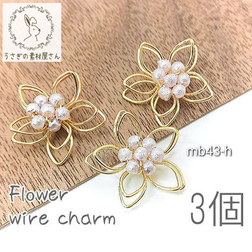 チャーム ワイヤー フラワー 立体 花 メタル 約20mm 特価 パール フラワー 3個/mb43-h