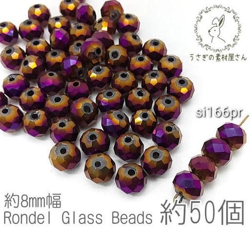 ガラスビーズ ボタンカット 約8mm幅 メタリック 電気メッキ ロンデル 約50個/パープル色/si166pr