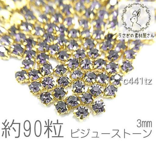ラインストーン 3mm 縫い付け ガラスストーン ビジュー 石座 約90粒/タンザナイト系/c441tz