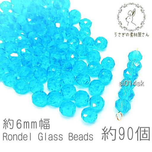 ガラスビーズ ボタンカット 約6mm幅 ロンデル パール光沢 サンキャッチャー 電気メッキ 約90個/スカイブルー/si014sk